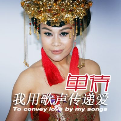 Shan Dai : Love in song
