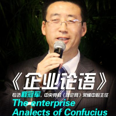 The Enterprise Analects of Confucius