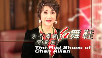 Ailian Chen: The red shoes