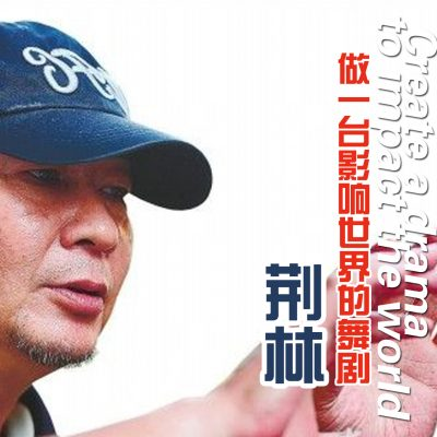Jinglin: to make a world-class stage play and influence the world