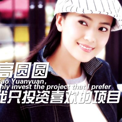 Gao Yuanyuan: Choose only the projects I like to invest in