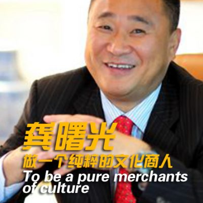 To be a pure merchants of culture