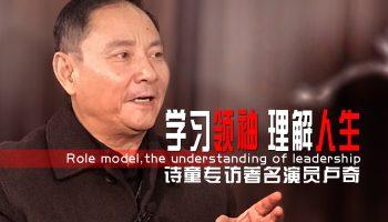 Qi Lu: Role model ,understanding of leadership