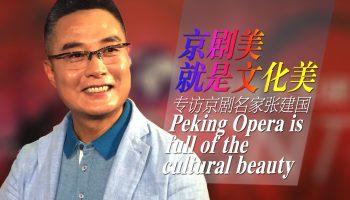 Jianguo Zhang:The beauty of Peking-opera is the beauty of culture