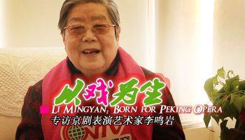 Peking Opera Mingyan Lee: Born for Peking Opera