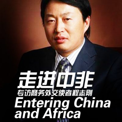 Cheng Zhigang : Entering China and Africa