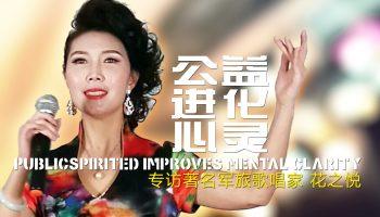 Hua Zhiyue:Public welfare can purify the mind