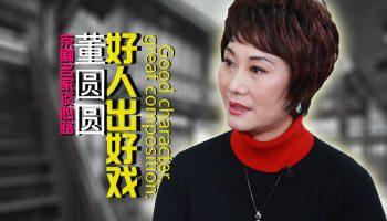 Peking Opera Yuanyuan Dong : Do well before sing well