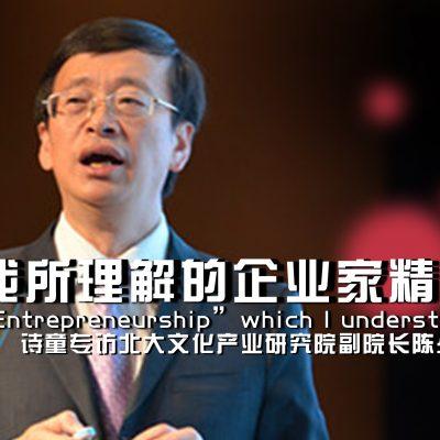 "Shenfeng Chen:""entrepreneurship"" which i understand"