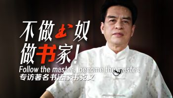 Keyi Wei:Follow the master,become the master
