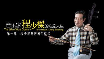 Shaoliang Cheng Huai-Opera musician