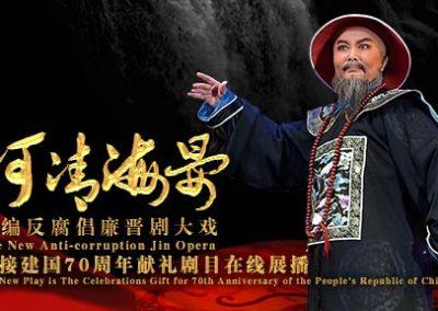 The Beauty of Jin-oprea 《HeQingHaiYan》 Propaganda film